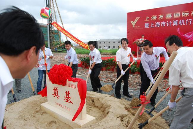 2009年8月8日上海市计算机行业协会产业基地在松江奠基
