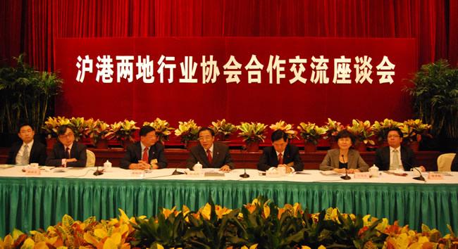 2009年8月20日 沪港行业协会合作交流会
