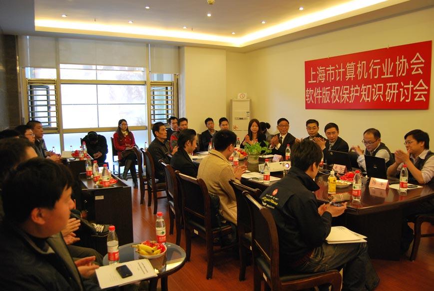 2010年12月10日 scta软件版权保护知识研讨会