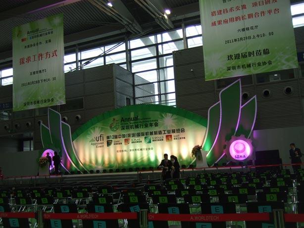 2011年3月27日参观深圳机械行业年会