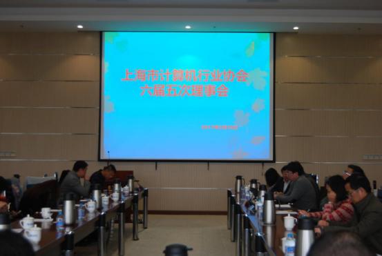上海市计算机行业协会理事会选举成功召开